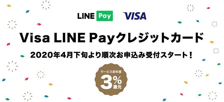 Visa LINE Payクレジットカード 初年度3%ポイント還元