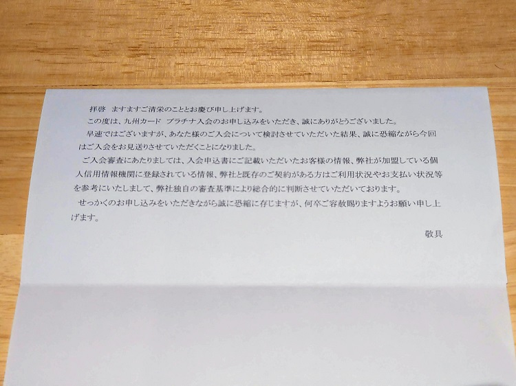 九州カード 審査不合格通知
