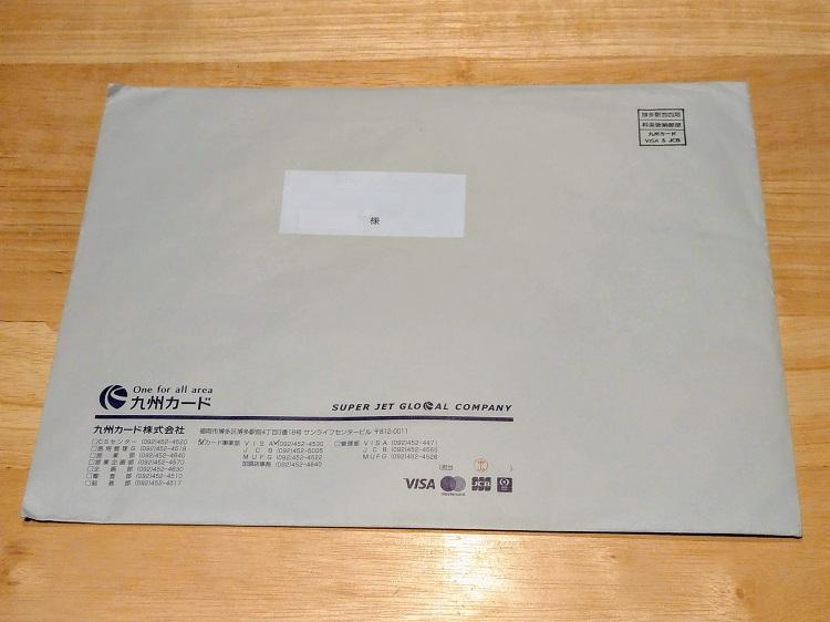 VISAプラチナカードの入会申込書