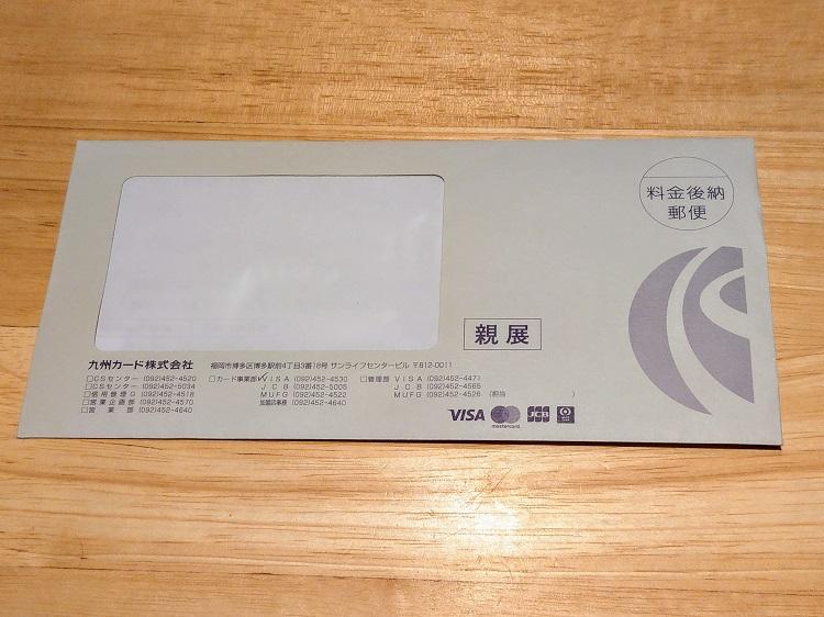 九州カード 審査結果