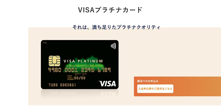 九州カード VISAプラチナカード