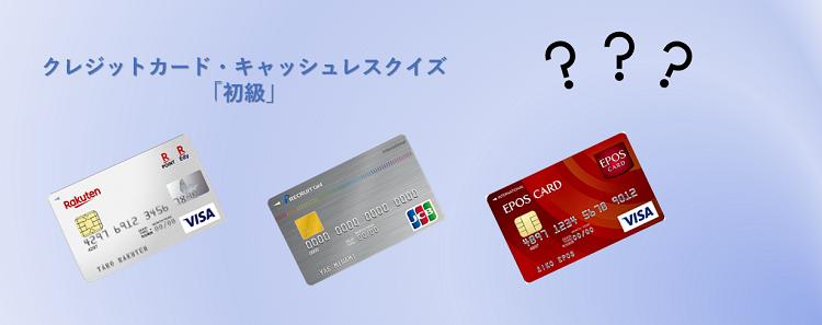 クレジットカード・キャッシュレスクイズ「初級」 バナー