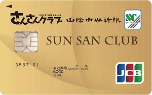さんさんクラブ ゴールドカード