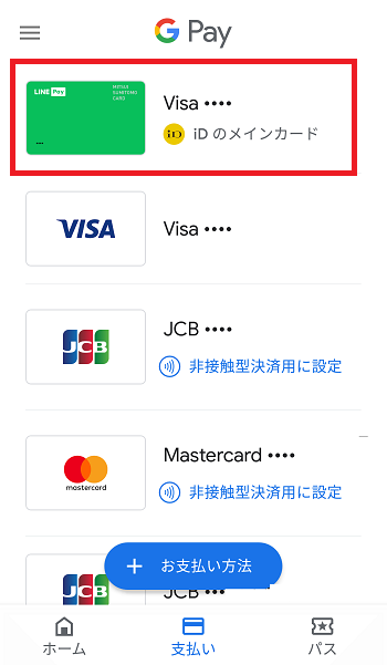 Google PayへのVisa LINE Pay クレジットカード登録