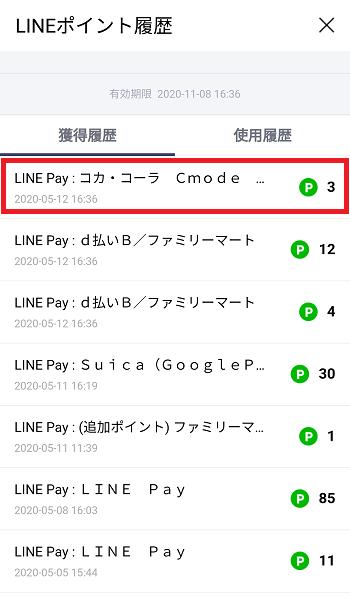LINEポイント履歴 Google Pay(iD)での還元