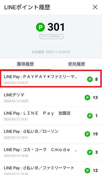 LINEポイント履歴 PayPayでの還元