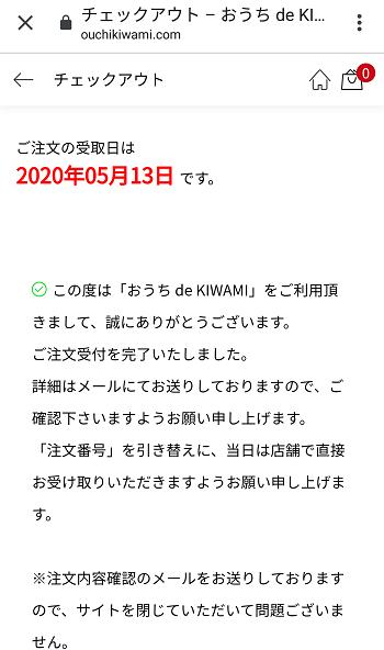 おうち de KIWAMI 支払い完了画面