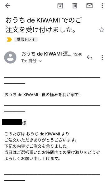おうち de KIWAMI 支払い完了通知