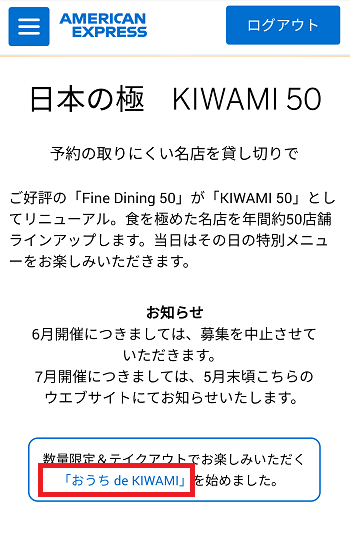 日本の極 KIWAMI 50ページ