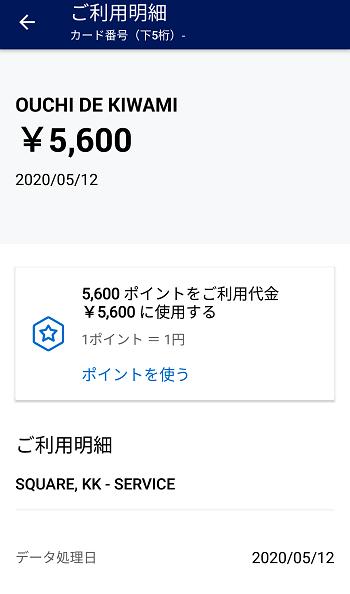アメックスアプリ お家でKIWAMIの支払い明細