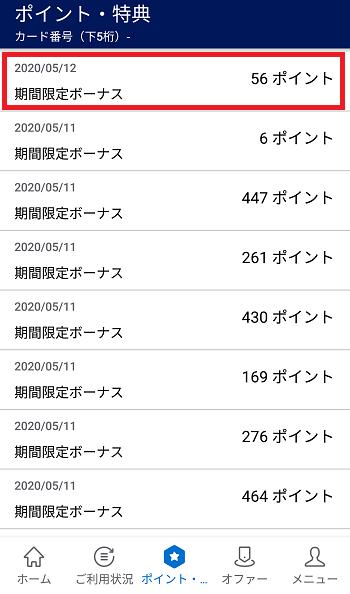 アメックスアプリ ポイント明細