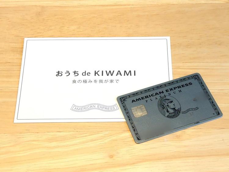 おうち de KIWAMI(お家で極)