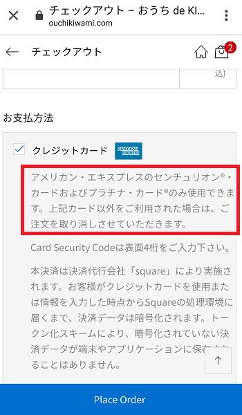 おうち de KIWAMI 支払い画面
