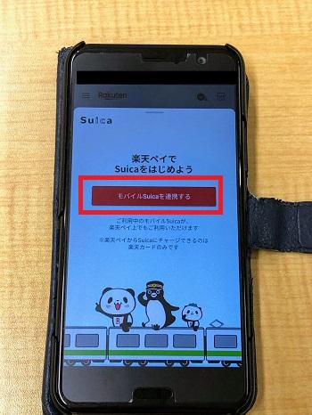 楽天ペイ 楽天Suica発行画面