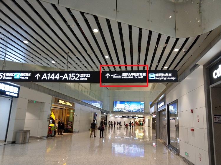 広州空港 プレミアムラウンジへの案内