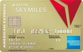 デルタ スカイマイル アメリカン・エキスプレス®・ゴールド・カード