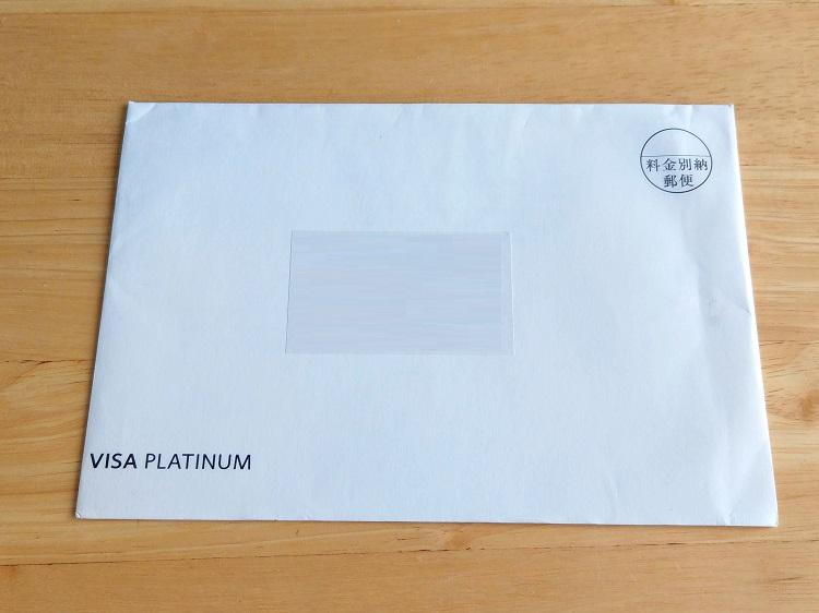 北陸カード Visaプラチナ申込用紙
