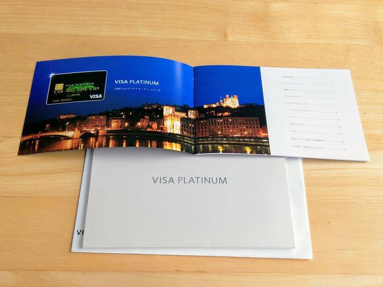 北陸カード Visaプラチナ パンフレット
