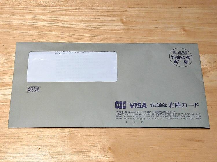 北陸カード Visaプラチナ審査結果