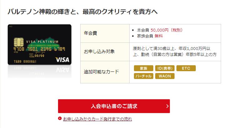 北陸カード Visaプラチナページ