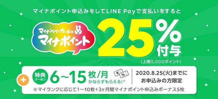 マイナポイント関連キャンペーン LINEPay