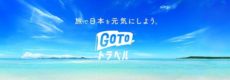 Go To トラベルキャンペーン バナー