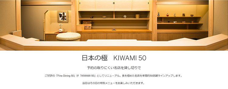 日本の極 KIWAMI 50