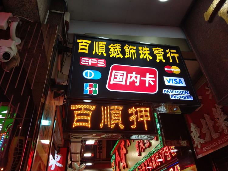 夜のマカオ散策4 国際ブランドの看板