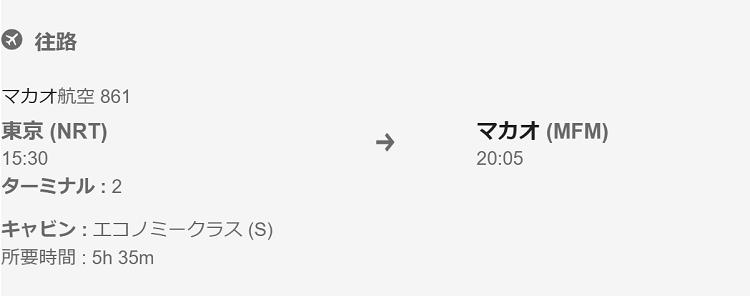 NRT→MFM マカオ航空