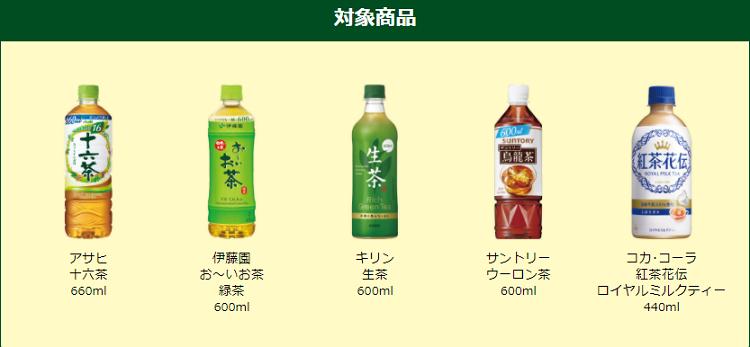 キャンペーン商品リスト お茶・紅茶