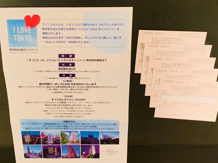 東京都民応援キャンペーン 館内施設利用券5,000円分