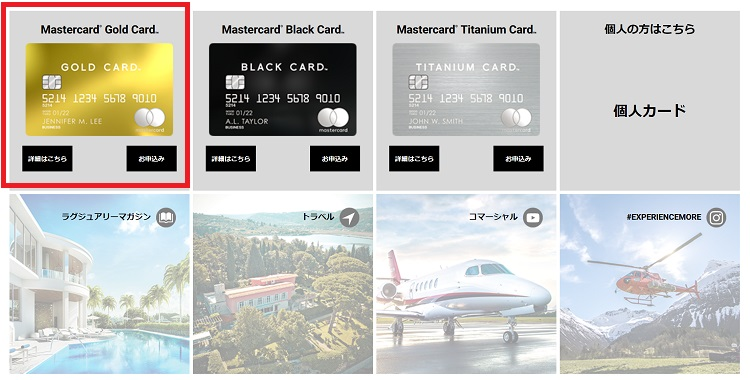 ラグジュアリーカード Gold Card ビジネスカード