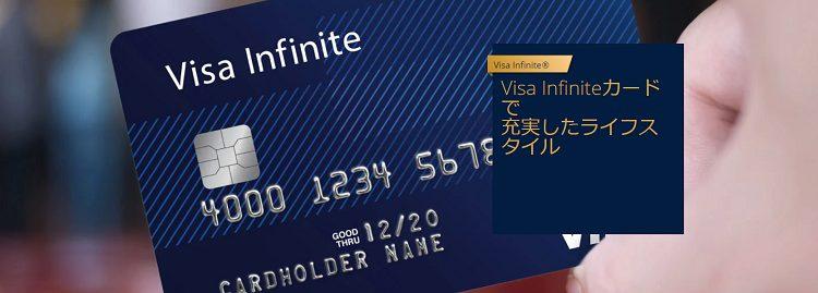 VISA Infinite バナー