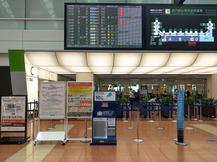 羽田空港 保安検査