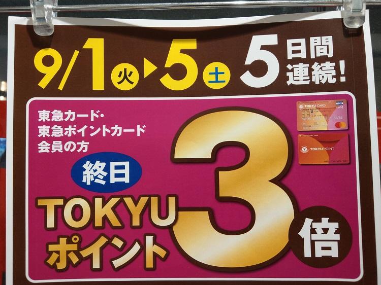 東急ストア ポイント3倍キャンペーン