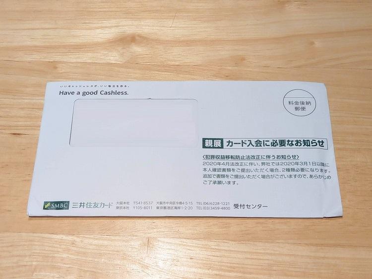 お申込み内容確認書類