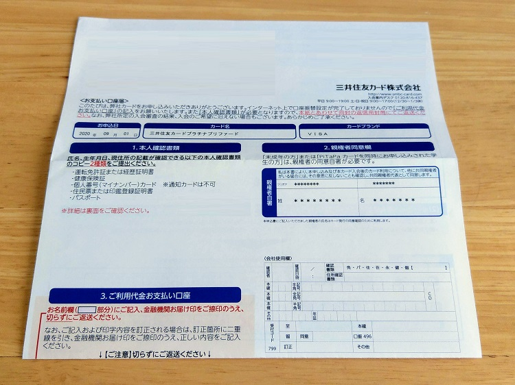 本人確認書類の送付依頼書