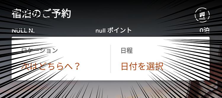 マリオットアプリ NULL