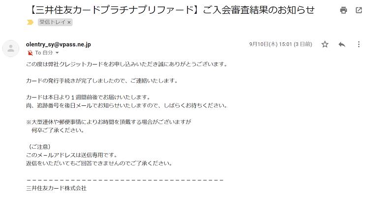 三井住友カード 審査通過のメール