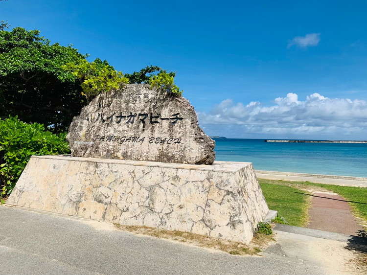パイナガマビーチの看板