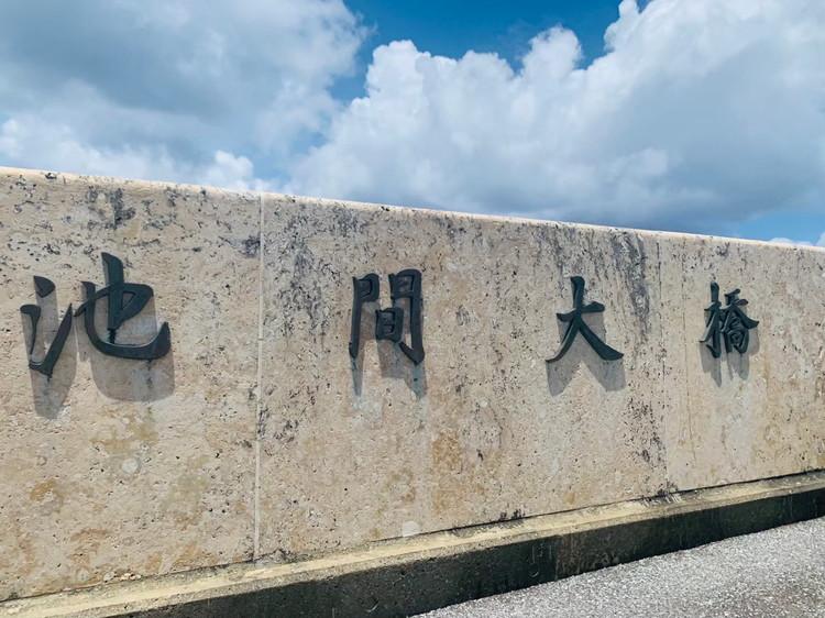 池間大橋の看板