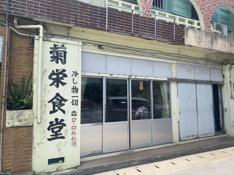 菊栄食堂 外観