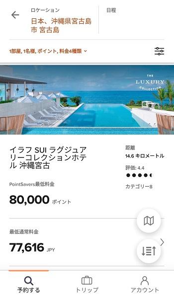 「イラフ SUI ラグジュアリーコレクションホテル 沖縄宮古」 価格