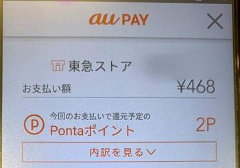 au PAY 支払い結果画面