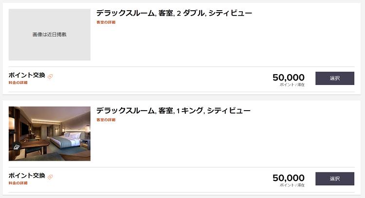 HOTEL THE MITSUI KYOTO ラグジュアリーコレクションホテル&スパ 11月紅葉シーズン 平日 ポイント宿泊