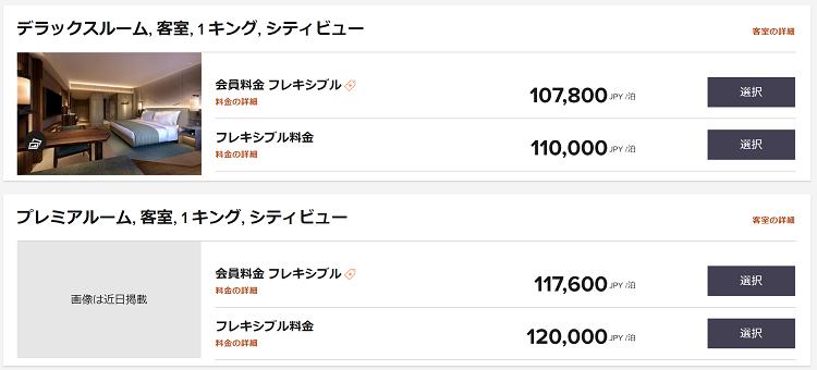 HOTEL THE MITSUI KYOTO ラグジュアリーコレクションホテル&スパ 11月紅葉シーズン 平日 宿泊費