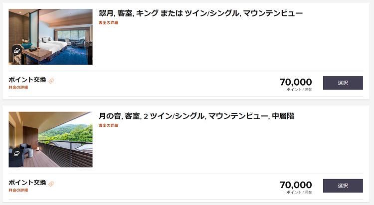 翠嵐 ラグジュアリーコレクションホテル 京都 11月紅葉シーズン 平日 ポイント宿泊