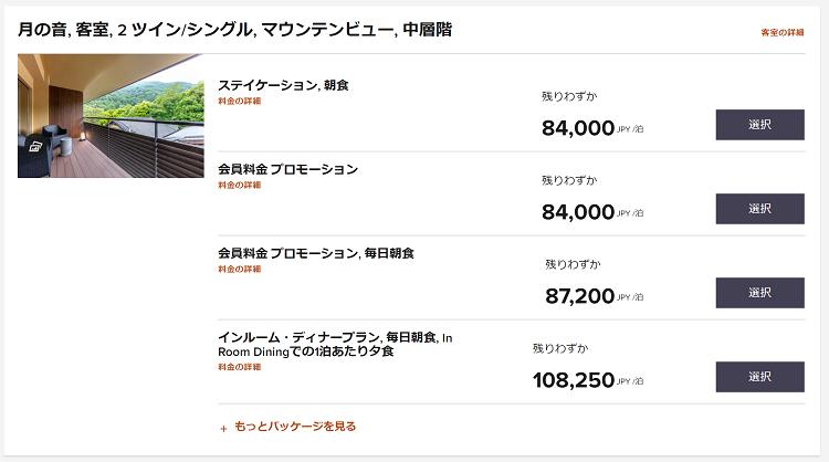 翠嵐 ラグジュアリーコレクションホテル 京都 11月紅葉シーズン 平日 宿泊費
