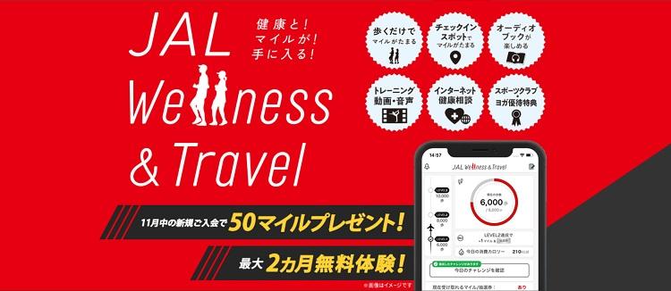 JAL Wellness & Travel