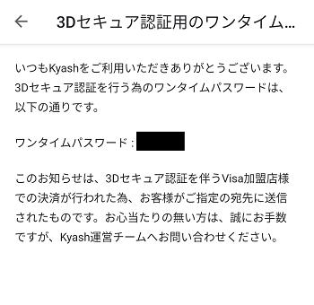 Kyash 3DセキュアのPush通知